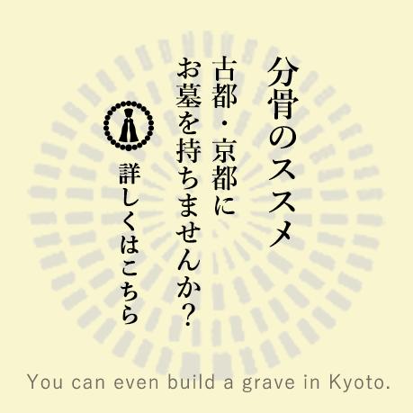 京都にお墓を持ちませんか? 納骨・分骨のご相談